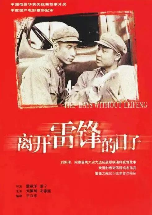 """乔安山:失手""""撞死""""雷锋,隐姓埋名做好事30年,故事被拍成电影"""