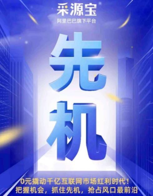 采源宝千亿市场爆发,2020创业副业首选!