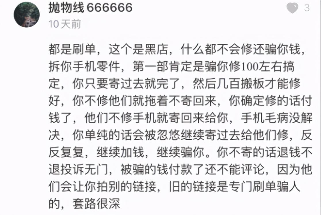 苹果7基带坏了怎么修复需要多少钱(苹果7基带门是永久保修吗)