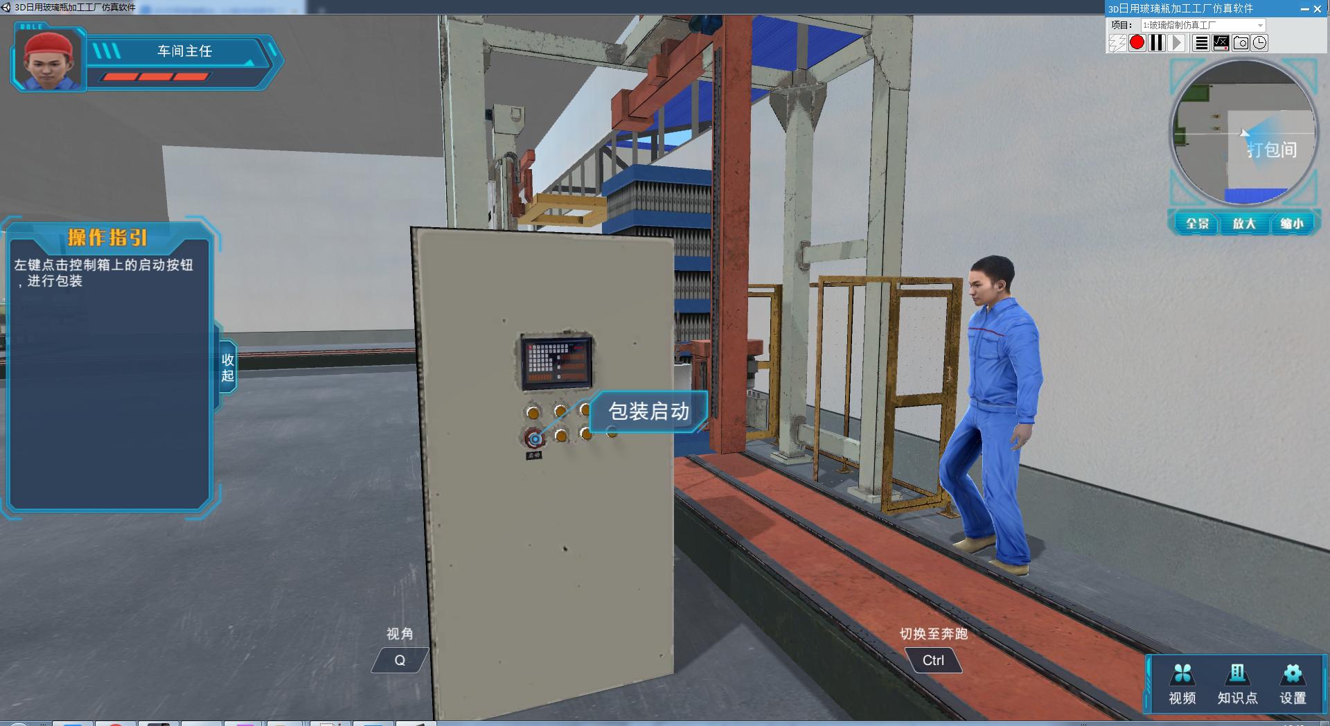 北京欧倍尔3D日用玻璃瓶加工工厂虚拟仿真软件