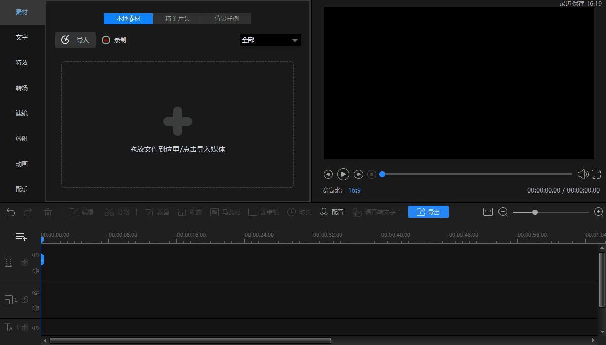 剪视频一般用什么软件(影视剪辑需要用到的软件)插图(10)