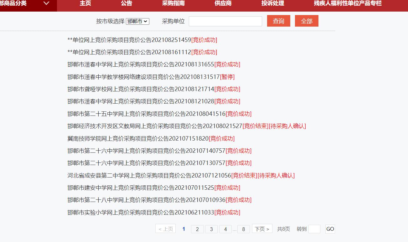 邢台/邯郸地区企业能不能入驻河北政采?订单量大吗?