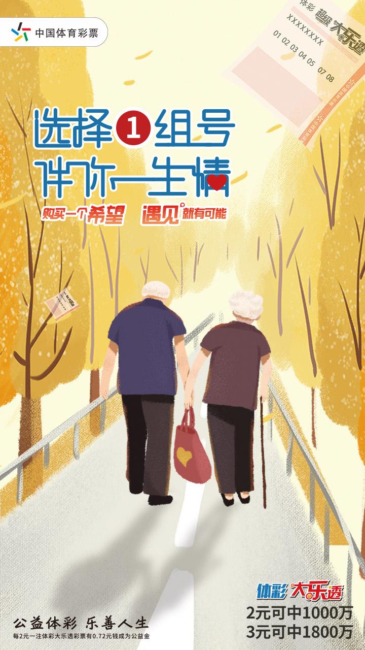 """「乐透故事汇」2047万大奖诠释""""书中自有黄金屋"""""""