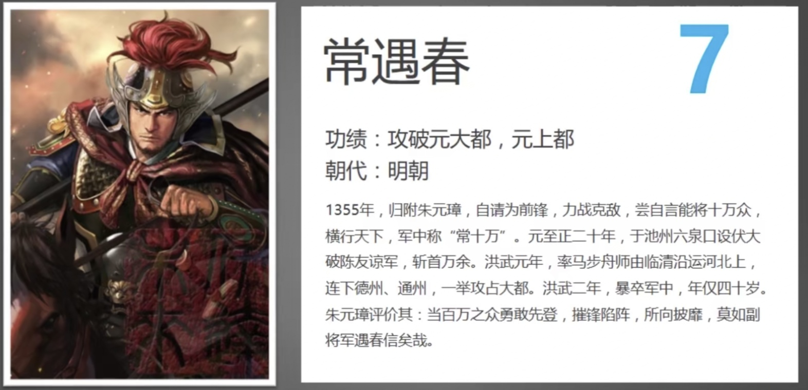 中国古代百大猛将排名