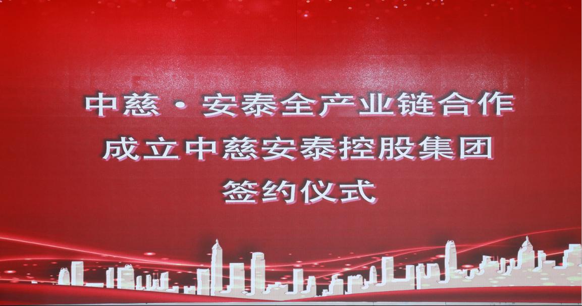 热烈庆祝中慈•安泰全产业链合作成立中慈安泰控股集团签约仪式