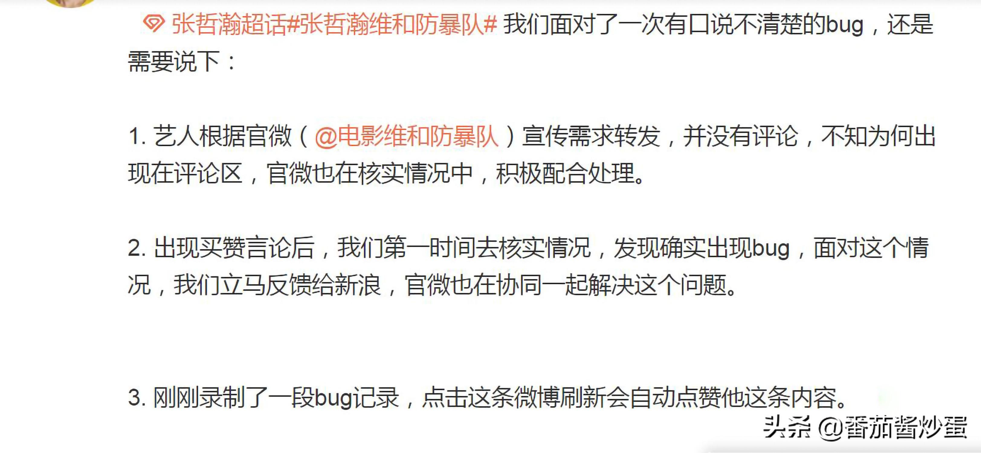 《维和防暴队》官宣阵容,黄景瑜稳占C位,新旧流量粉丝却在互撕