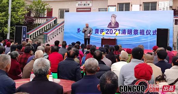 眉山龚氏举行2021清明祭祖活动