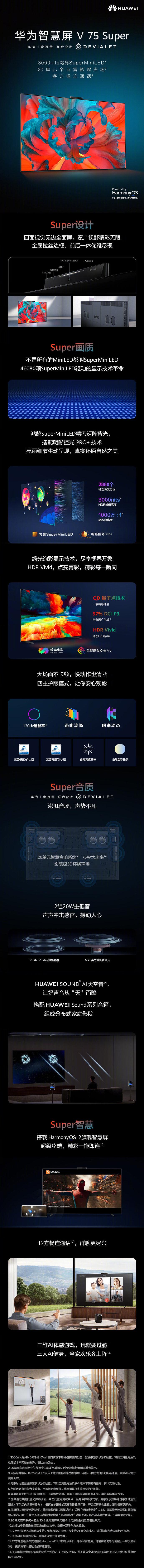 华为智慧屏 V98 、华为 V75 Super 智慧屏正式发布