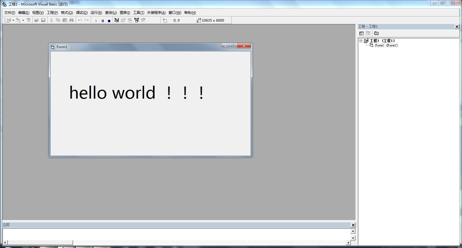学习VB编程第一天:初见VB 6.0