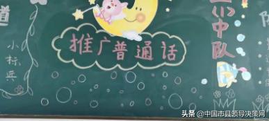 江苏响水县小尖中心小学少先队开展系列普通话推广活动