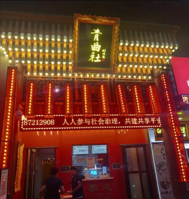 """青曲社总是提起的天津人""""张烧鸡""""是谁?"""