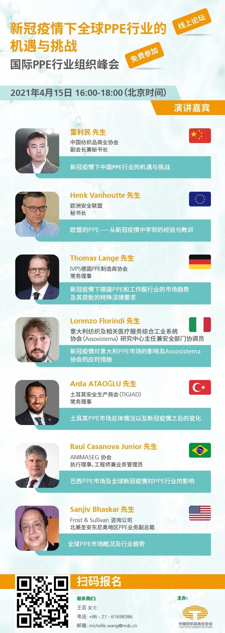 线上论坛丨国际PPE行业组织峰会来了,报名通道开启