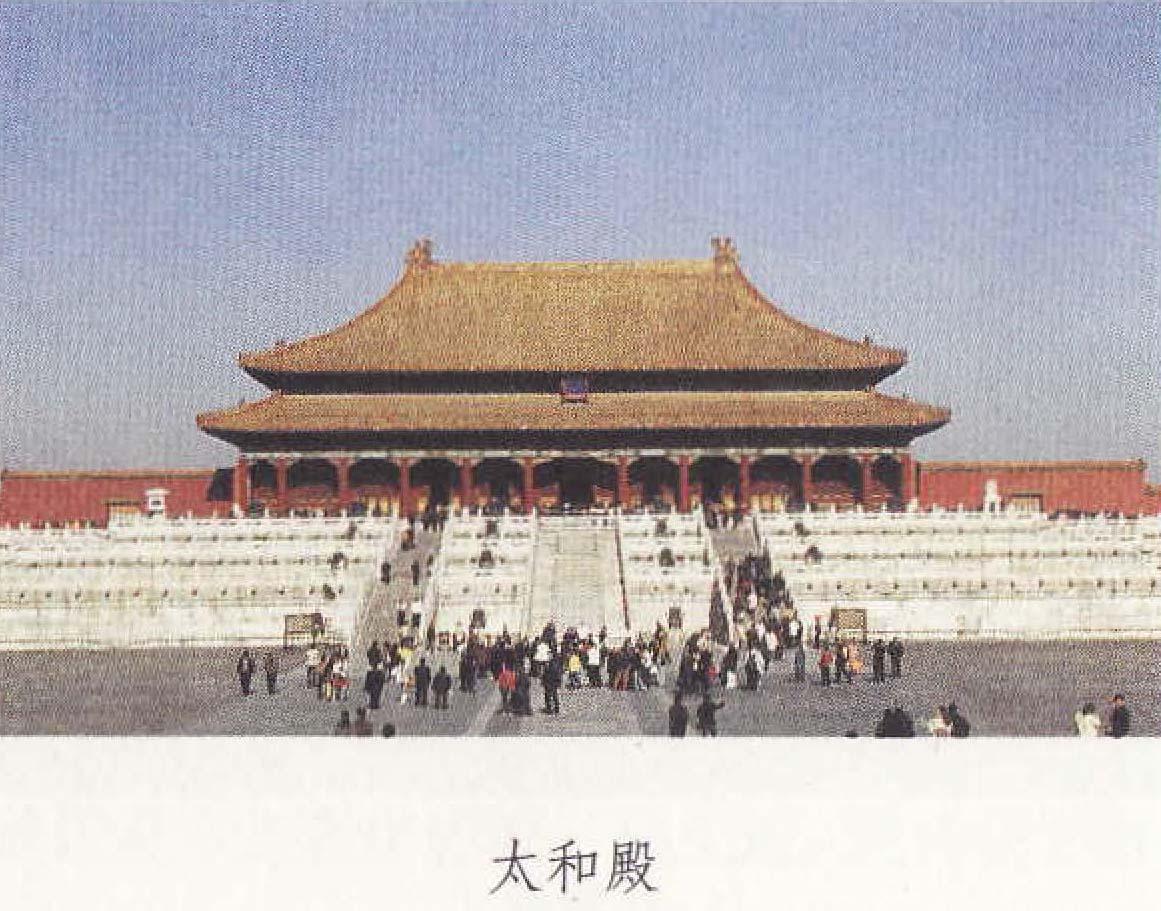 国人知识库—中国古建筑「二十四-宫殿」