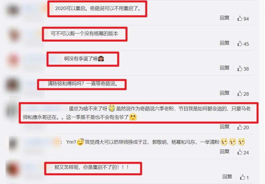 《奇葩说7》官宣阵容,蔡康永薛兆丰强势回归,第一道辩题引热议