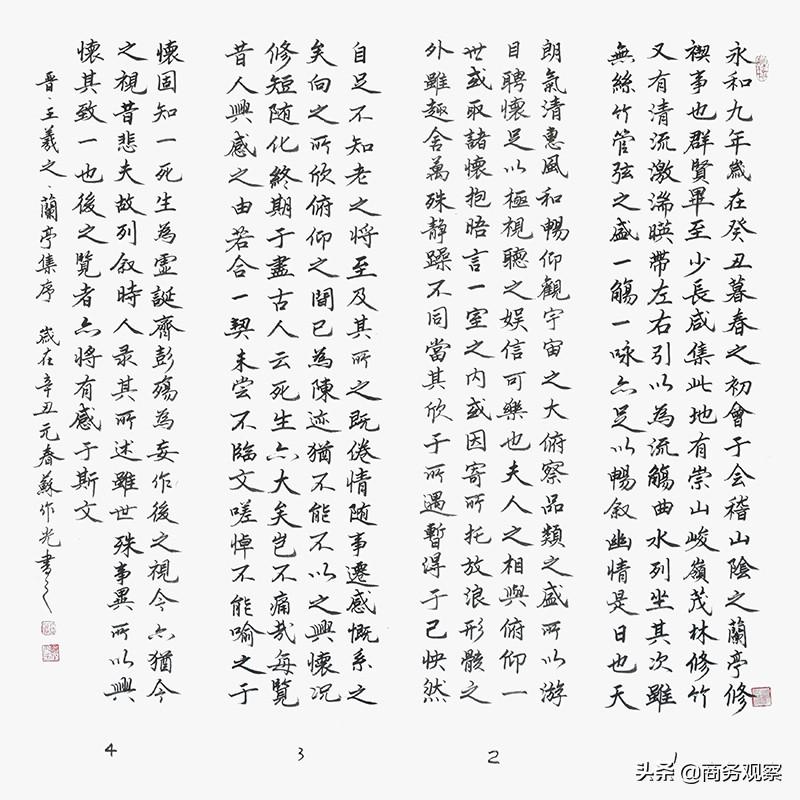 《时代复兴 沧桑百年》全国优秀艺术名家作品展——苏作光