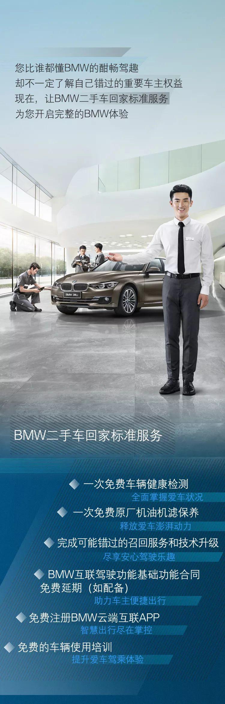 宁波宝昌BMW官方认证二手车外展诚邀品鉴