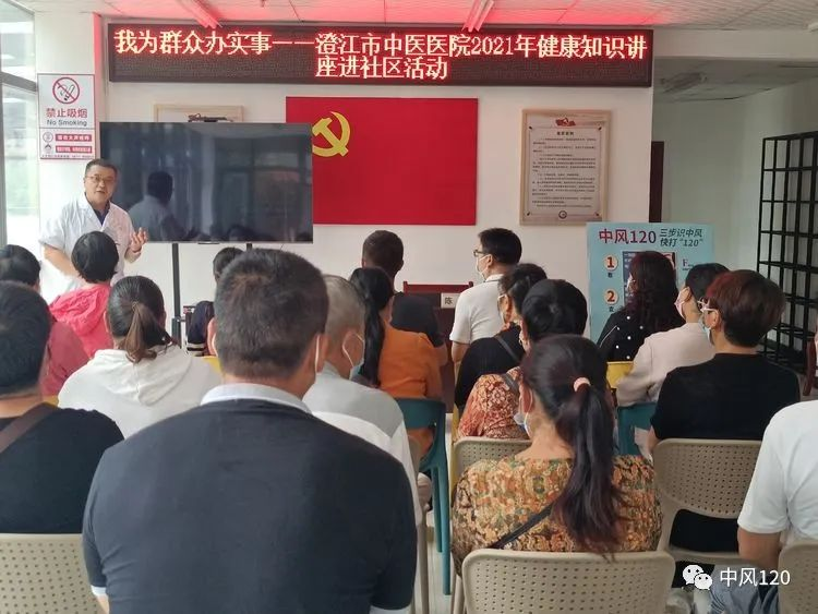 中风120,云南在行动!(二十八)澄江市中医医院