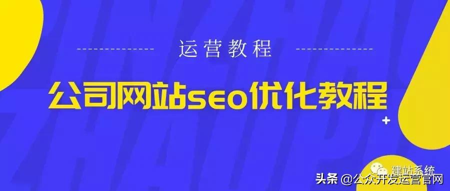 公司网站seo优化教程