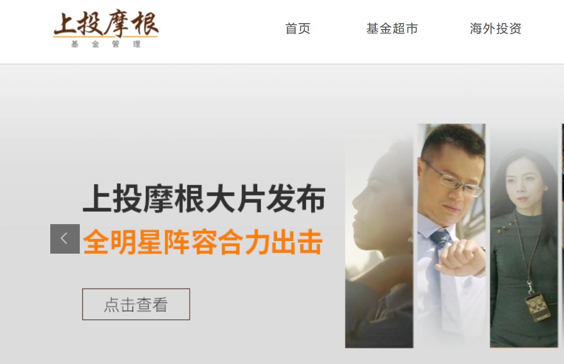 上投摩根总经理王大智:中国资管行业大有可为,坚定做多中国