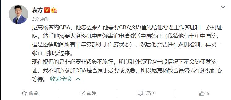 4消息!深圳排名暴涨,签尼克杨存疑+未必是好事,裁判又成焦点