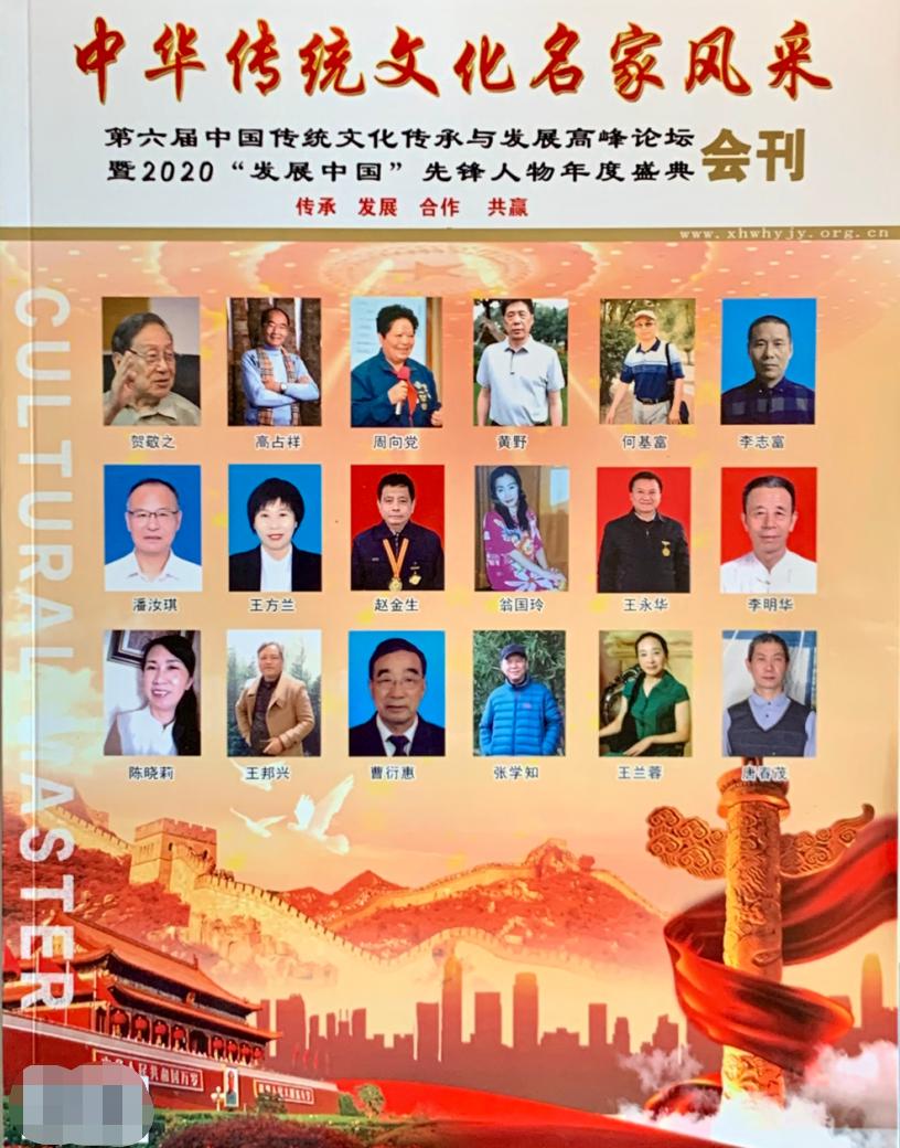 """著名诗人何基富参加""""第六届中国传统文化传承与发展高峰论坛"""""""