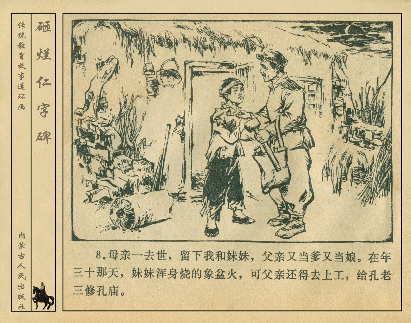文革连环画-砸烂仁字碑