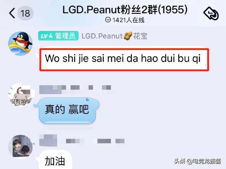 小花生为队伍成绩不佳背锅!深夜向LGD粉丝道歉:是我没打好