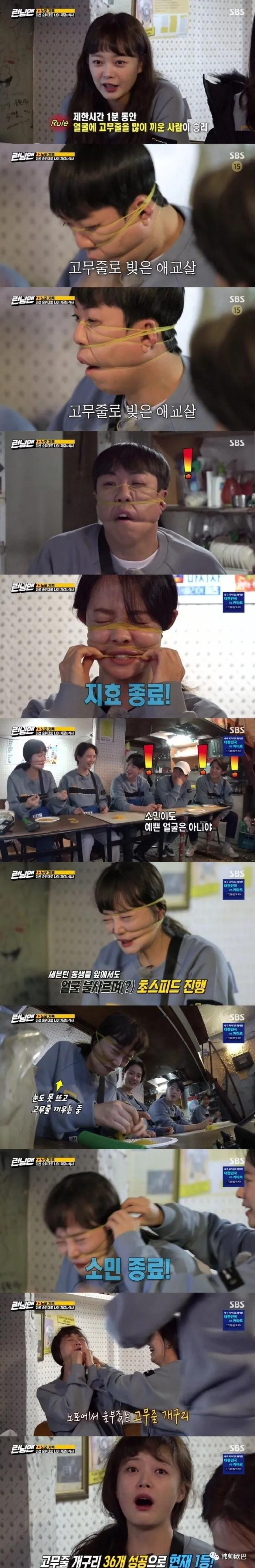 昨日播出的《RM》里玩的游戏也太危险了,受到韩网友批评