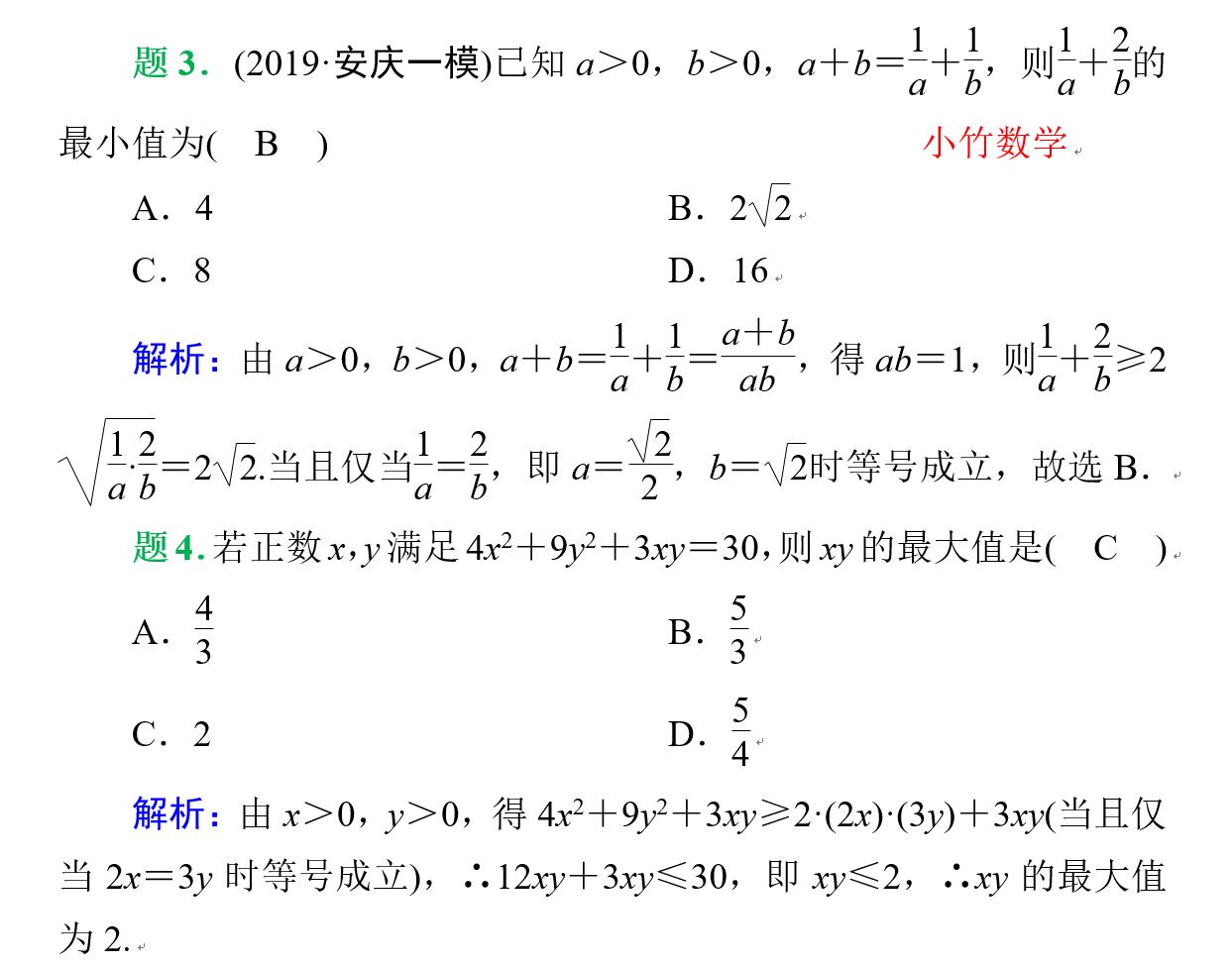 高中数学基本不等式总复习题型归纳总结
