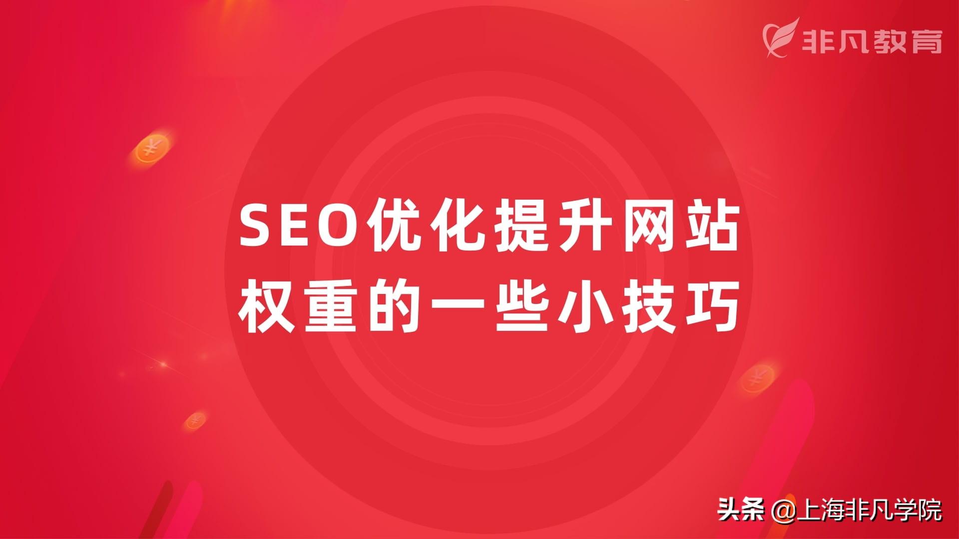 一些SEO优化小技巧提升网站网页权重
