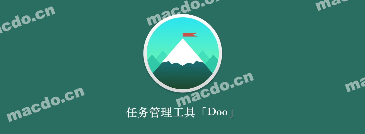 macOS 上好用的任务管理工具「Doo」 Apple 支持 第2张