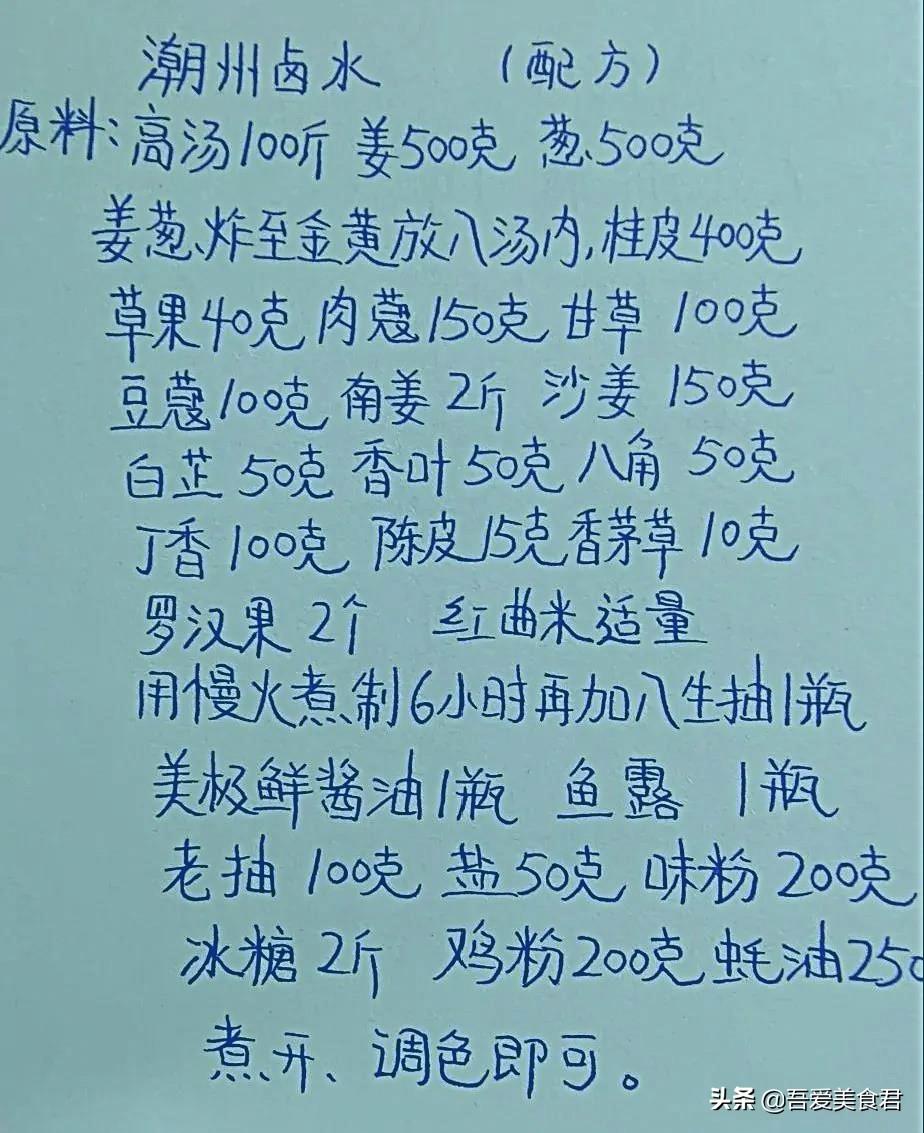 某酒店行政总厨手写的凉菜笔记配方 厨房烹饪 第10张
