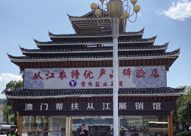 """黔澳合作一线牵:中国贸促会现场见证并促成了澳门帮扶贵州及从江的这段""""不解之缘"""""""
