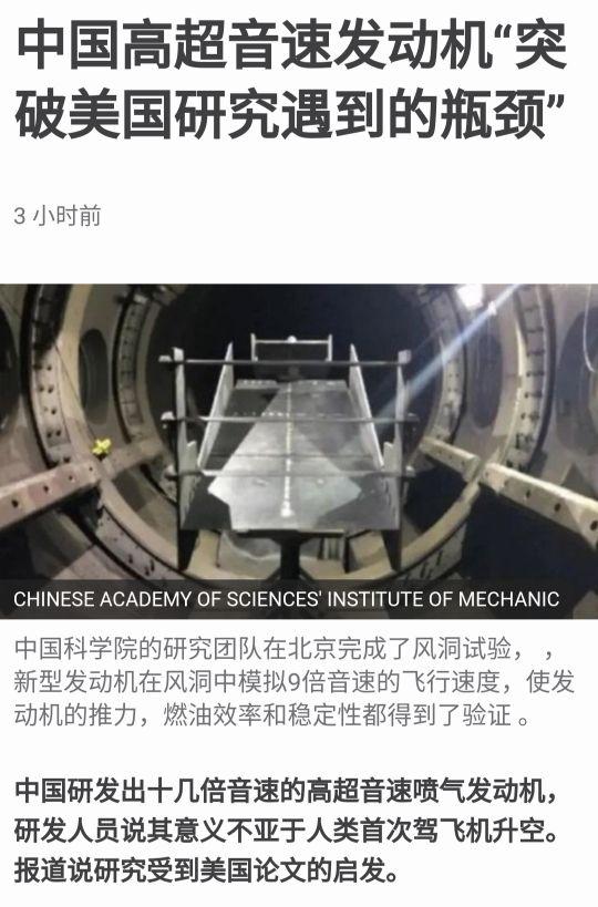 中国高超音速发动机实现突破