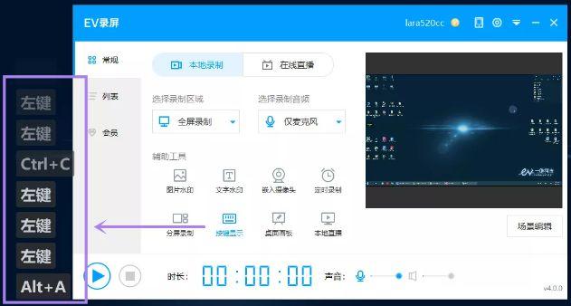 EV录屏 ▏按键显示功能有什么用?