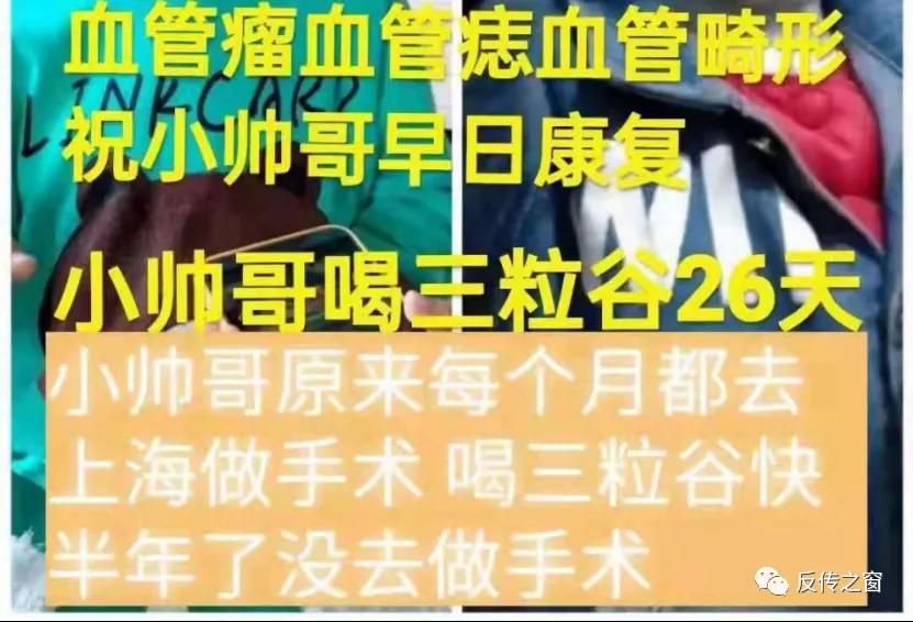 """山东瑞创生物科技有限公司""""三粒谷""""产品宣传能够包治百病?"""