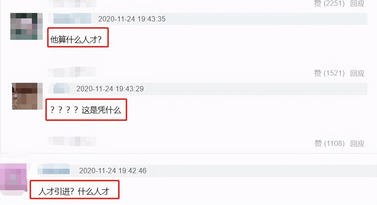 """杨超越落户上海,凭什么是""""特殊人才""""?"""