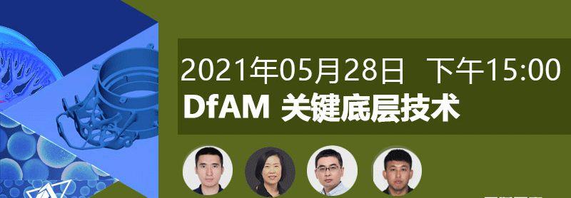 直击2021TCT|众多精彩课程,带您了解更加多样性的DfAM