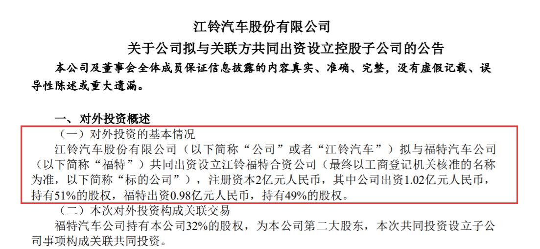 江铃-福特2亿成立新销售公司 未来还有啥动作?