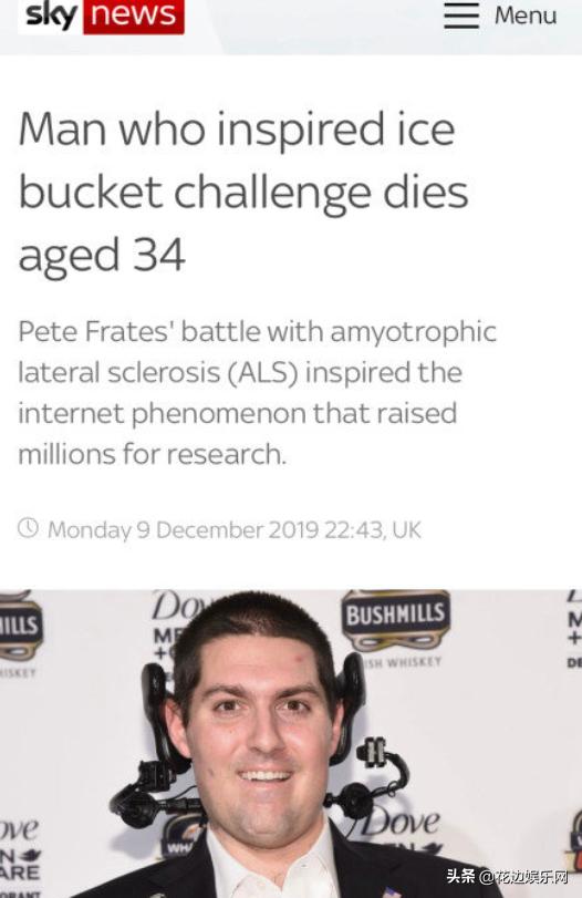 34岁冰桶挑战发起人去世!曾一人让全球娱乐圈配合,筹款8亿