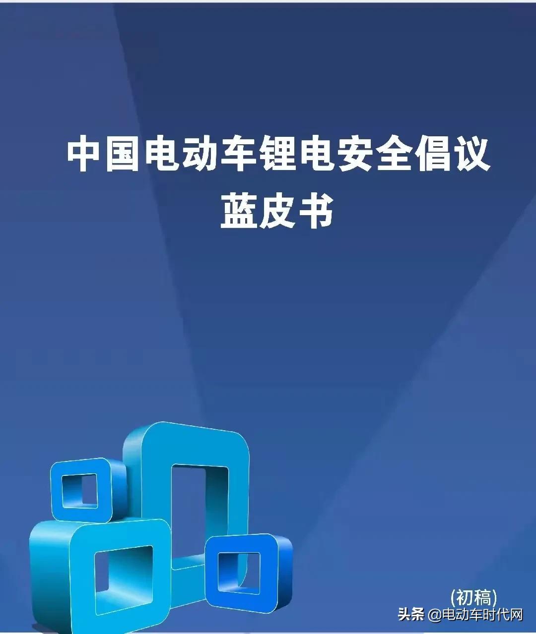 """星恒扛起鋰電安全大旗!""""鋰電安全中國行""""公益系列活動啟動"""