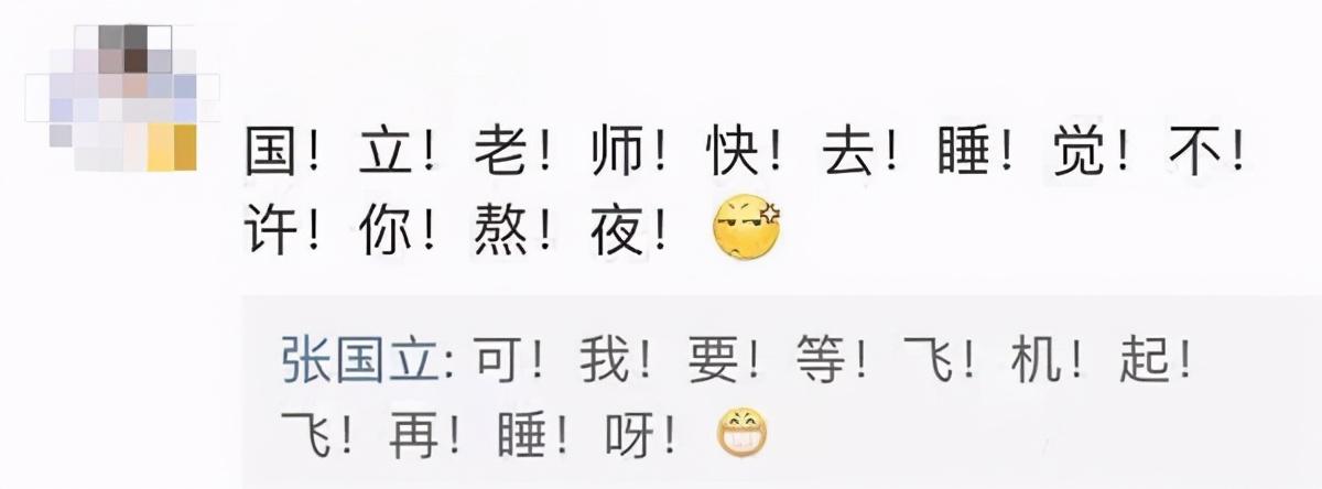 张国立神回复粉丝留言,清奇脑回路引发爆笑,网友:纪晓岚本岚