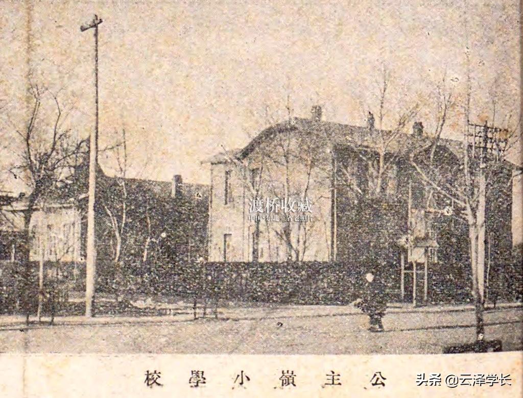 公主岭旧影丨公主岭日本小学校,曾为沙俄教堂,拆除前为市交通局