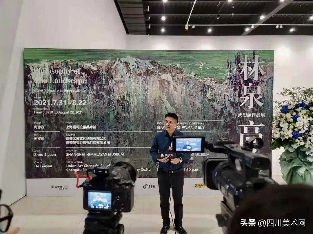 周思源作品展在上海喜玛拉雅美术馆隆重开幕