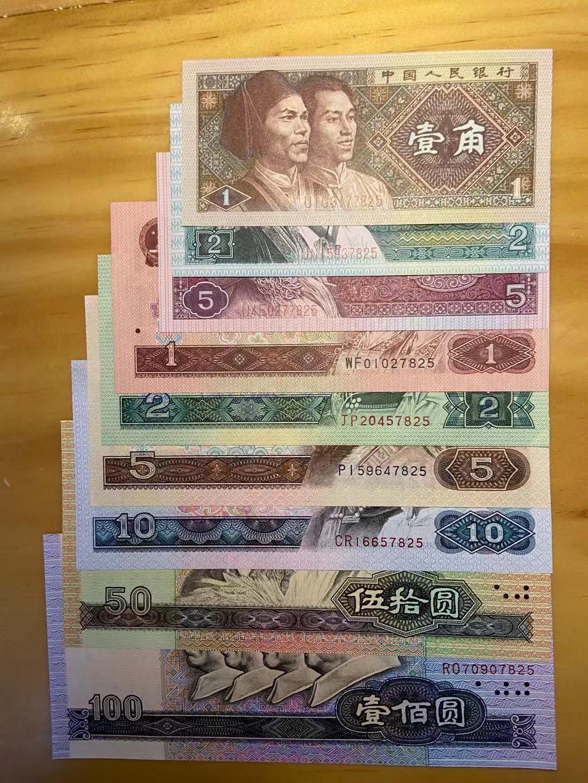 收到一份第四套人民币红包,有人问为啥没有20块