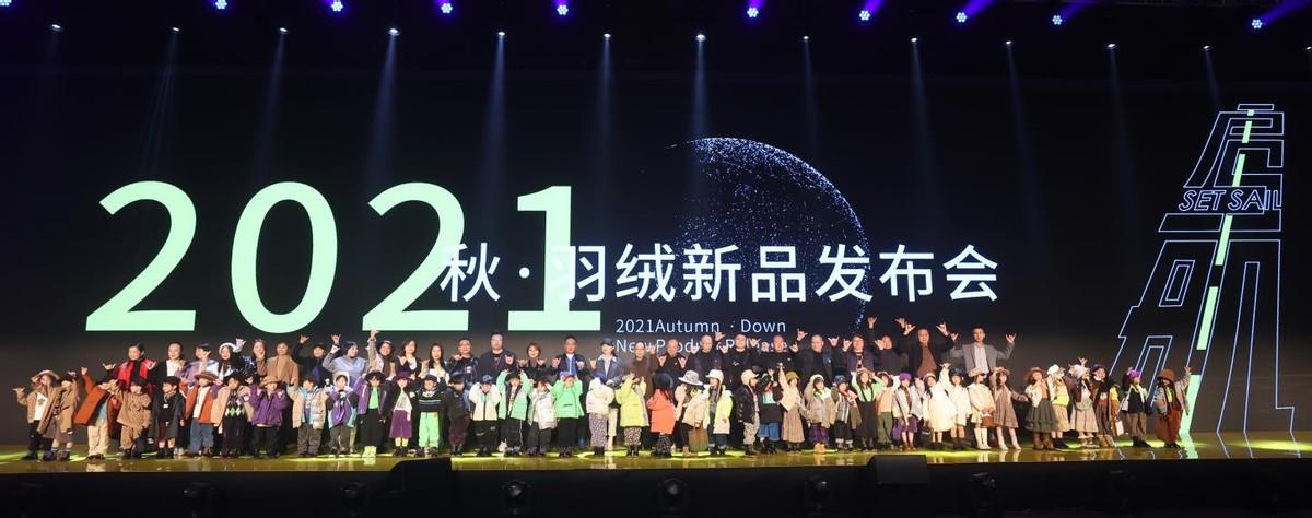 德蒙斯特启航2021秋·羽绒新品发布会盛大开幕