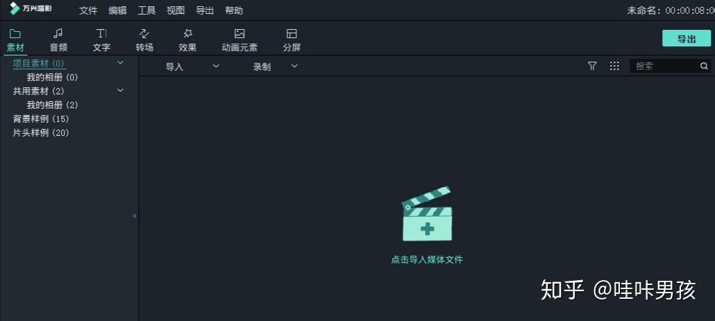B站的那些影视视频都是如何剪辑出来的?
