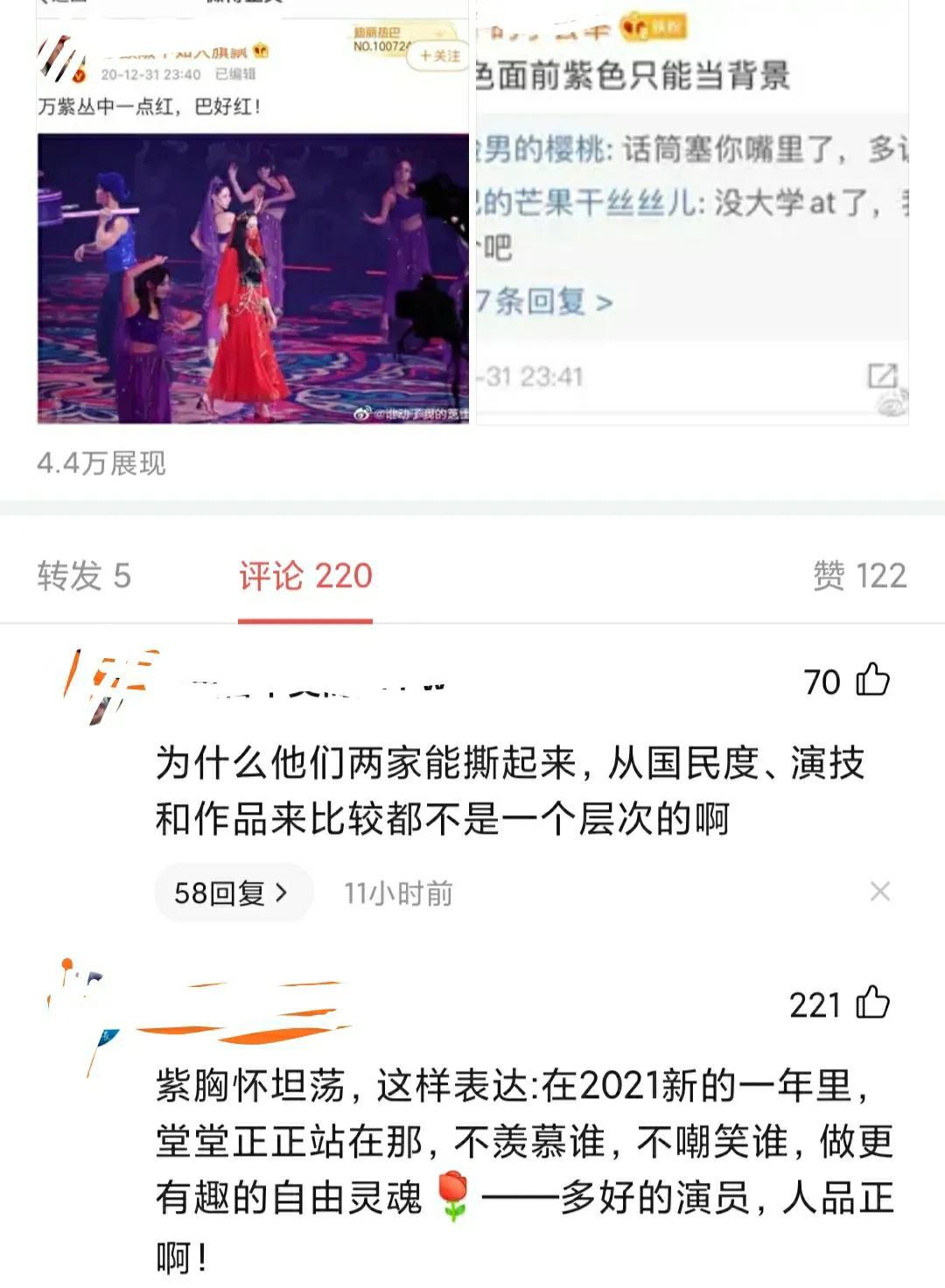 杨紫2021,第一个工作日的更新送达