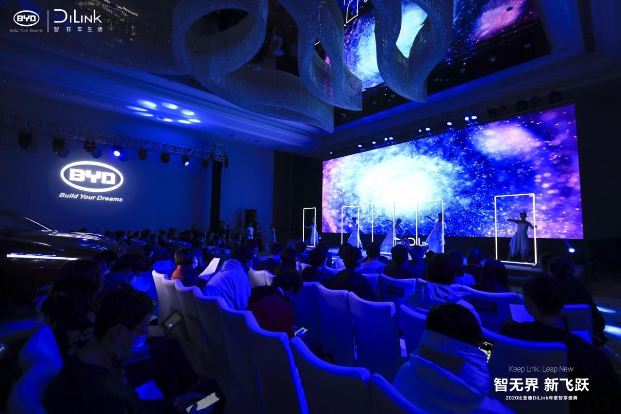 2020比亚迪DiLink年度智享盛典在杭州举办