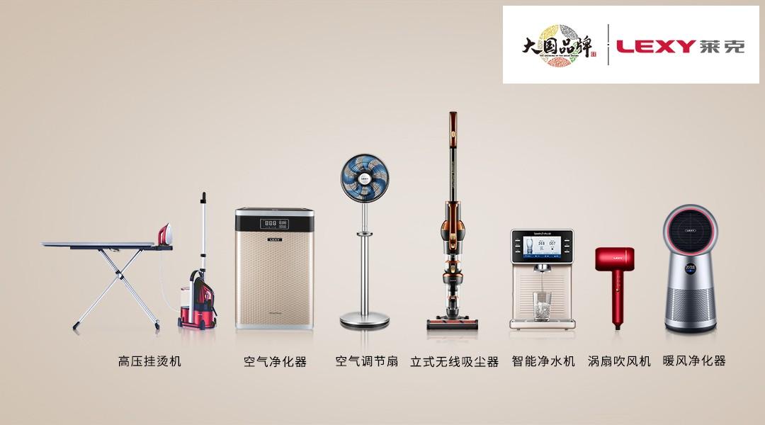 科技创享品质生活,莱克入选CCTV大国品牌
